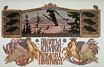 Ivan Bilibin's title banner (in Cyrillic)